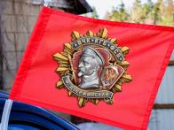 """Автомобильный флаг ВЧК """"Дзержинский"""""""