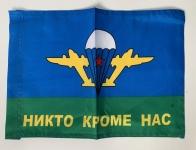 Автомобильный флаг ВДВ (в комплекте с кронштейном)