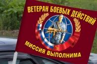 Автомобильный флаг ветеранов боевых действий