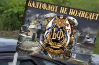 """Автомобильный флаг ВМФ """"Балтфлот не подведет"""""""