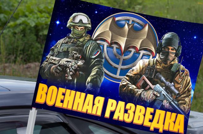 """Автомобильный флаг """"Военная разведка"""""""
