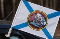 """Автомобильный флаг Военно-морской базы """"Полярный"""""""