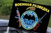 Автомобильный флаг военной разведки