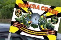 Автомобильный флаг войск связи РФ