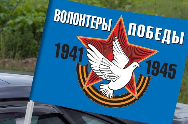 Автомобильный флаг «Волонтеры Победы» для участников акций на 9 мая