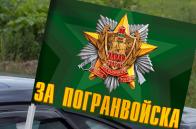 """Автомобильный флаг """"За Погранвойска"""""""