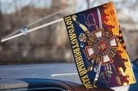 Автомобильный флажок Потомственного казака