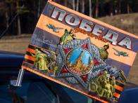 Автомобильный георгиевский флаг Победы