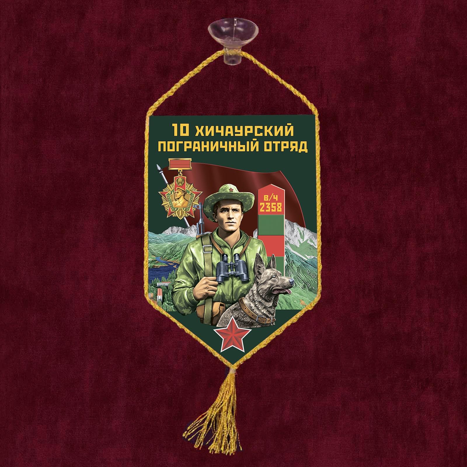 """Автомобильный вымпел """"10 Хичаурский пограничный отряд"""""""