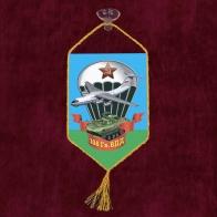 Автомобильный вымпел 106 гвардейской ВДД