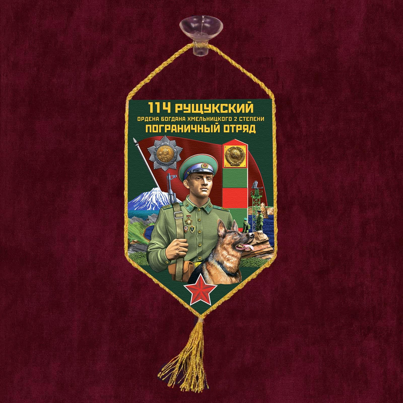 """Автомобильный вымпел """"114 Рущукский пограничный отряд"""""""