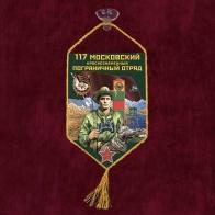 """Автомобильный вымпел """"117 Московский пограничный отряд"""""""