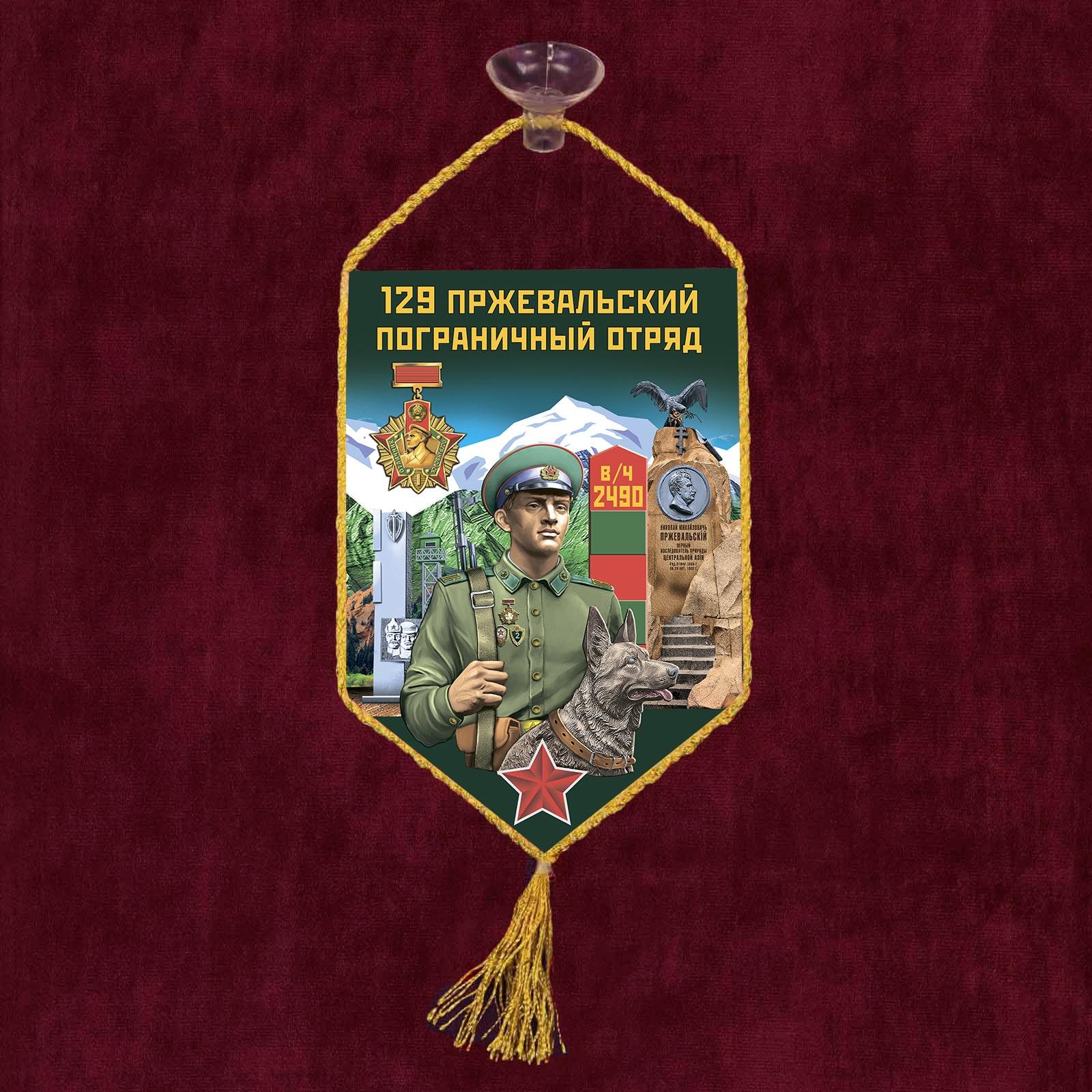 """Автомобильный вымпел """"129 Пржевальский пограничный отряд"""""""