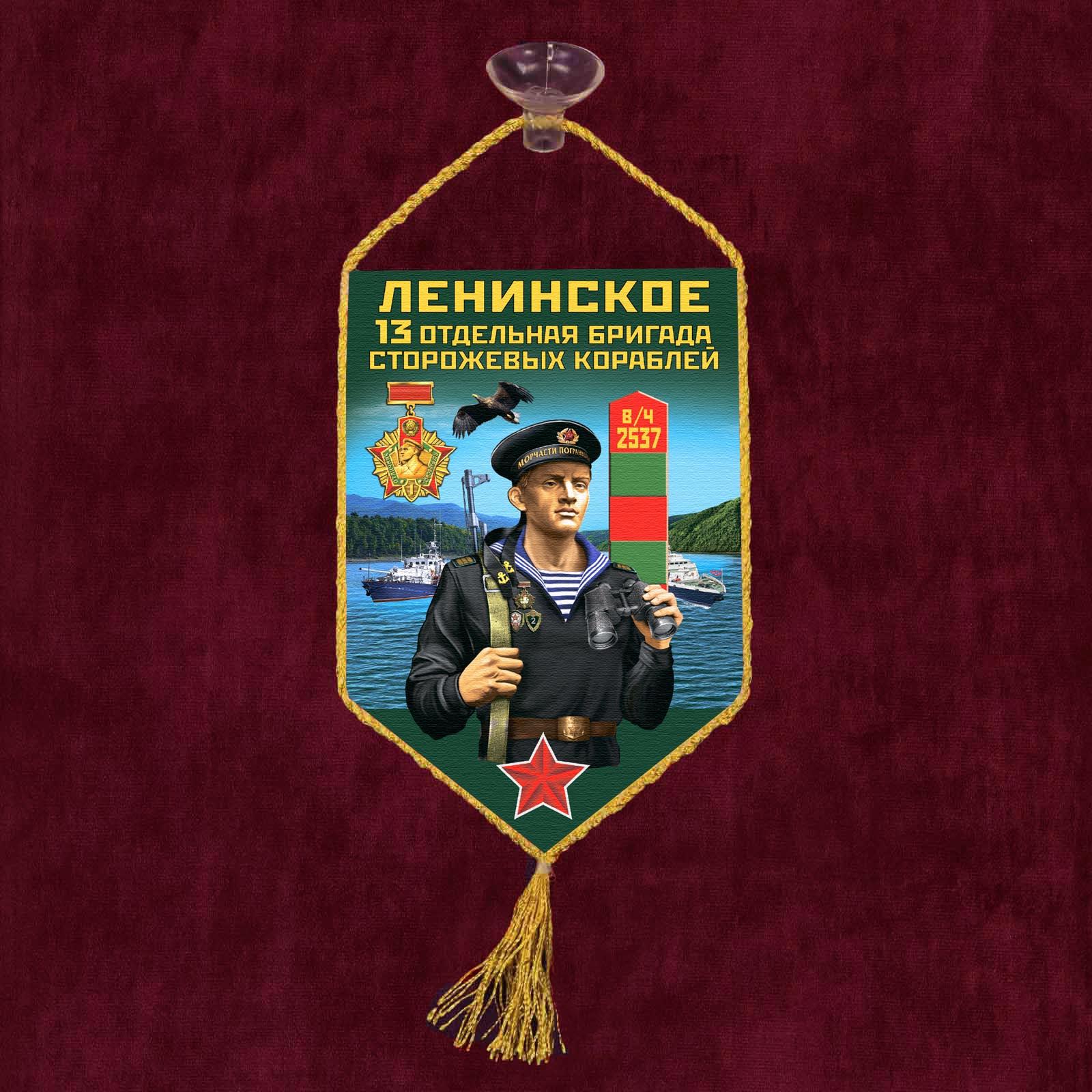 """Автомобильный вымпел """"13 ОБрПСКр Ленинское"""""""