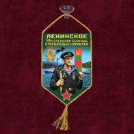 Автомобильный вымпел 13 ОБрПСКр Ленинское