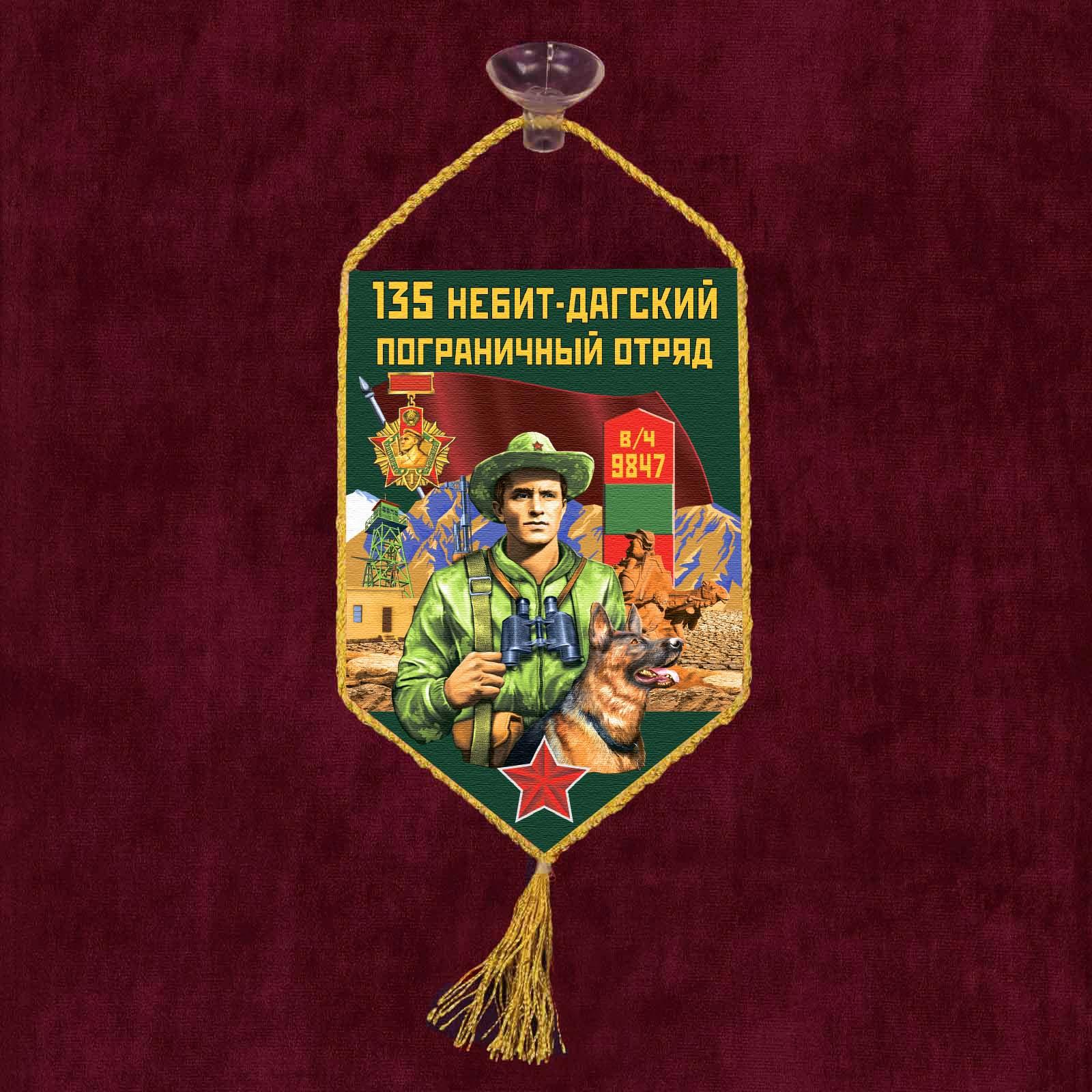 """Автомобильный вымпел """"135 Небит-Дагский пограничный отряд"""""""