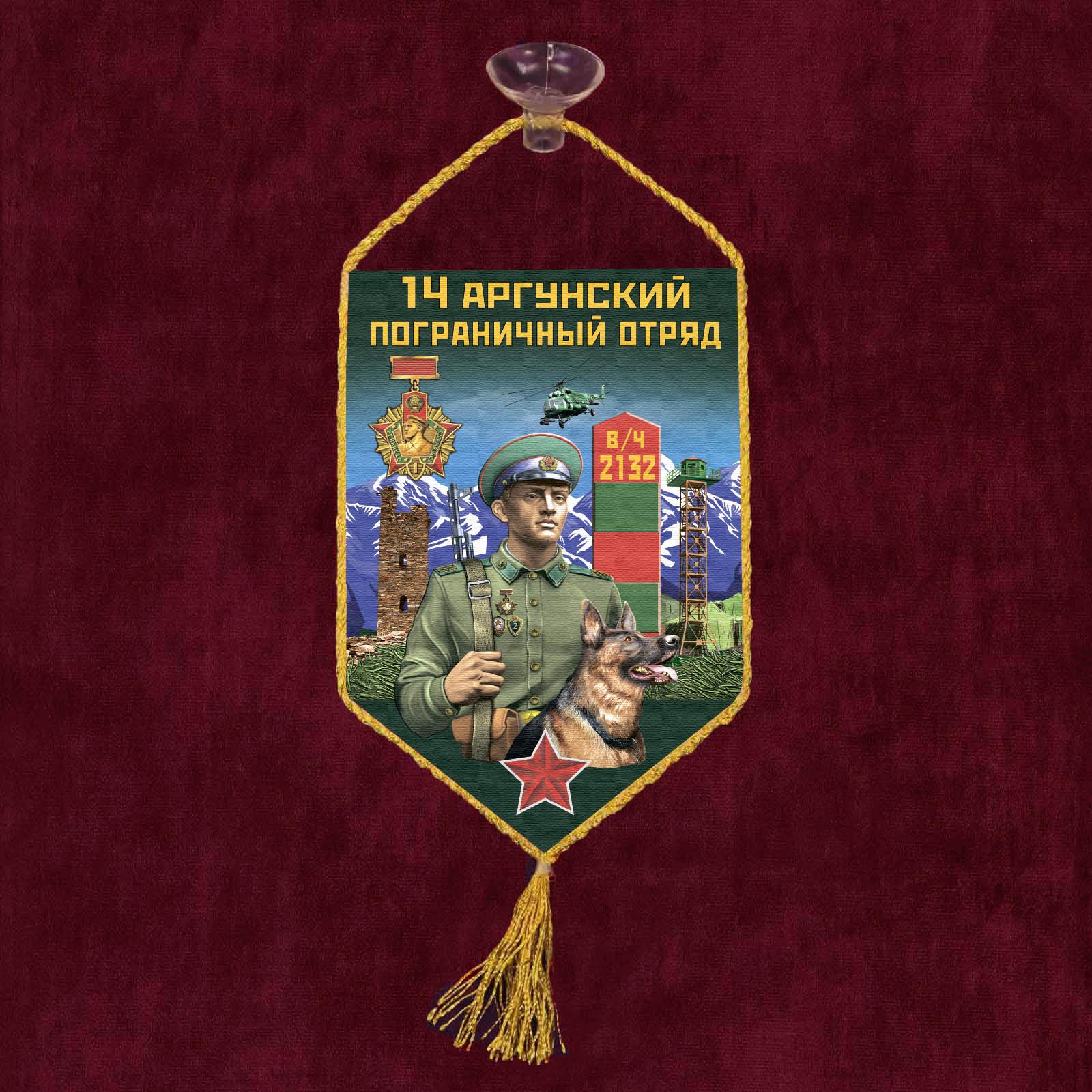 """Автомобильный вымпел """"14 Аргунский пограничный отряд"""""""