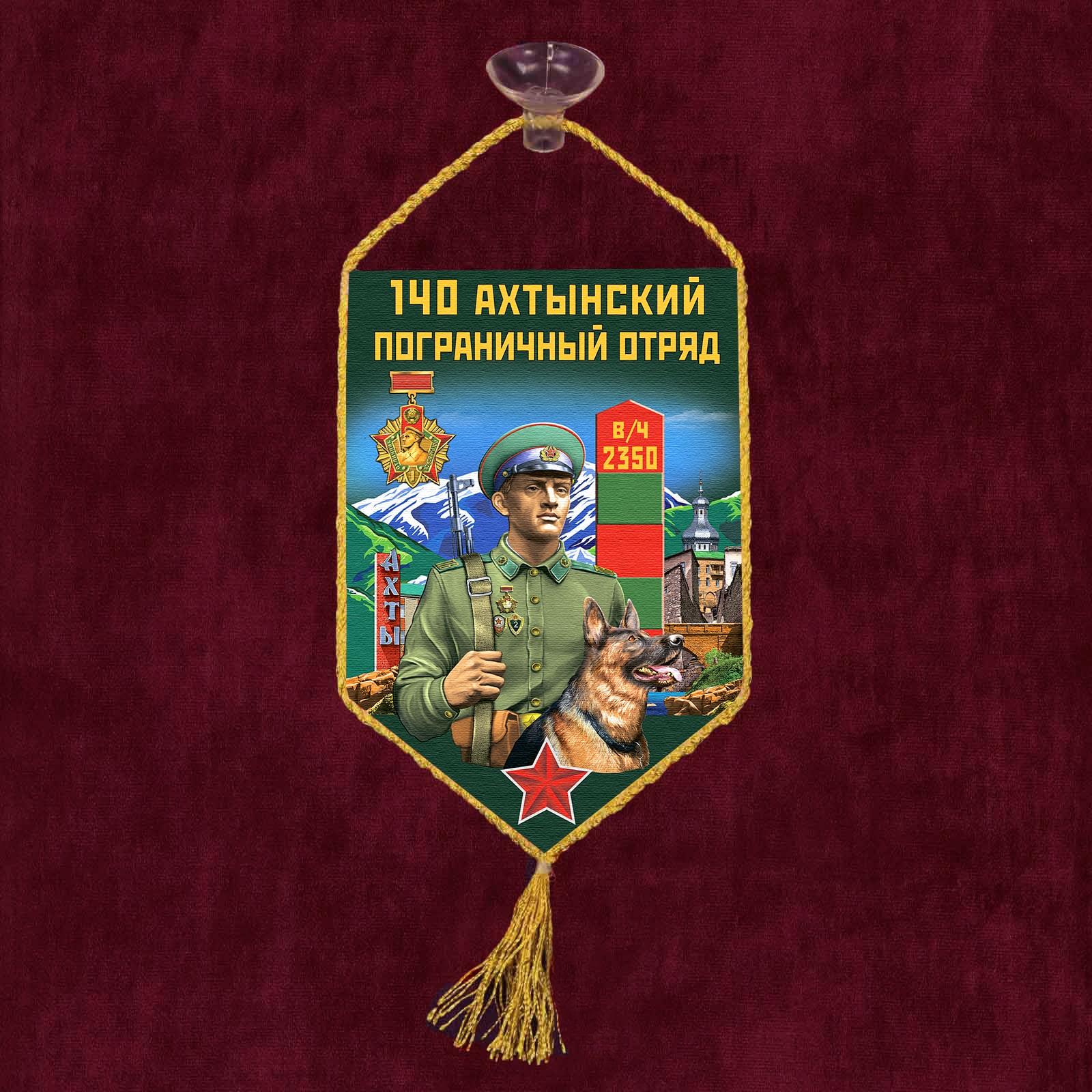 """Автомобильный вымпел """"140 Ахтынский пограничный отряд"""""""