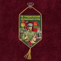 Автомобильный вымпел 16 Гродненский пограничный отряд