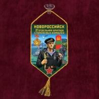 Автомобильный вымпел 21 ОБрПСКр Новороссийск