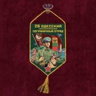 """Автомобильный вымпел """"26 Одесский пограничный отряд"""""""
