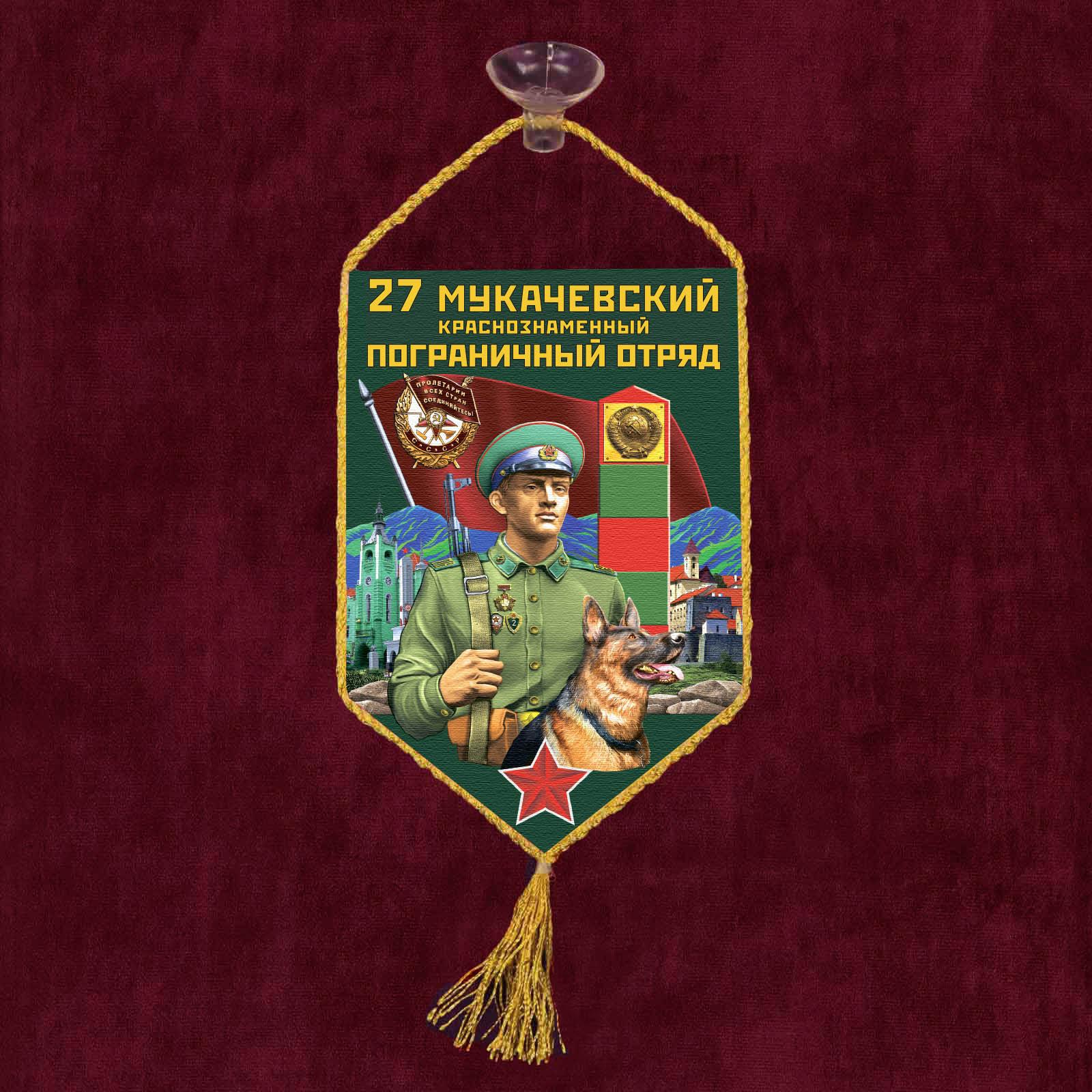 """Автомобильный вымпел """"27 Мукачевский пограничный отряд"""""""