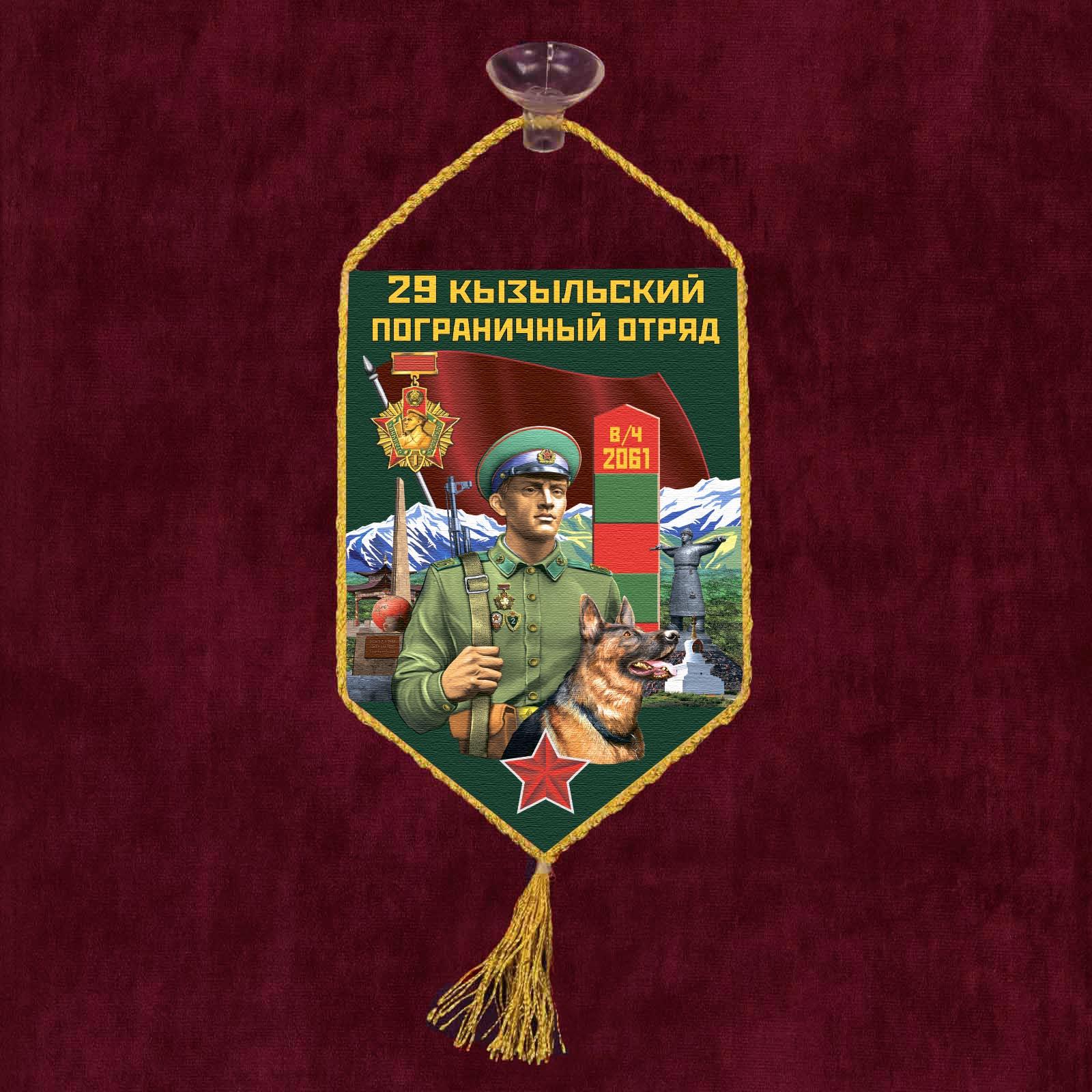"""Автомобильный вымпел """"29 Кызыльский пограничный отряд"""""""