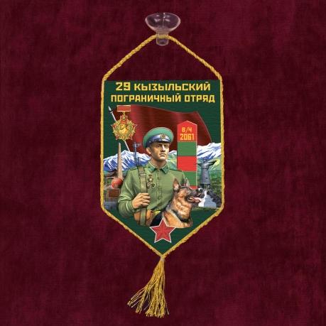 Автомобильный вымпел 29 Кызыльский пограничный отряд
