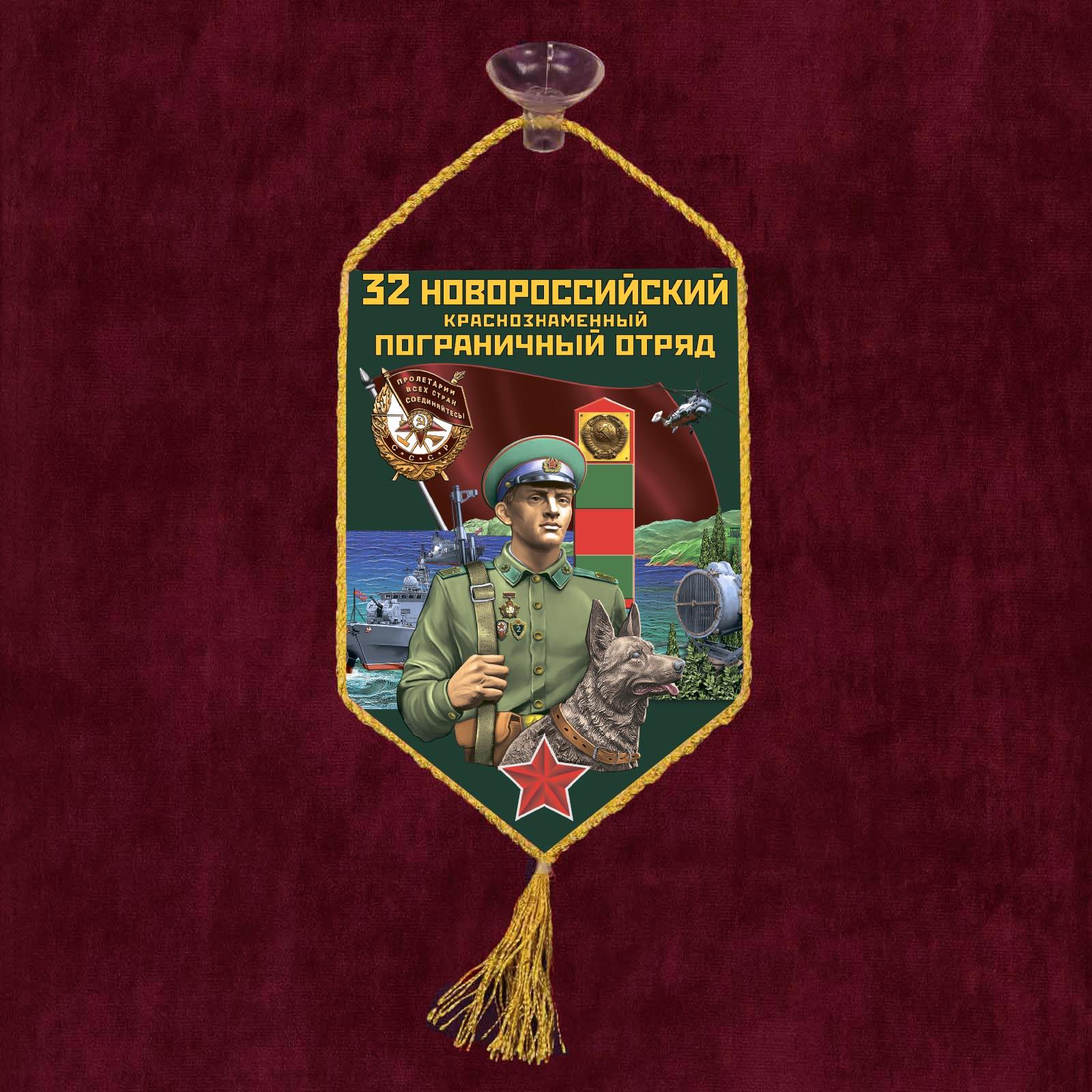 Автомобильный вымпел 32 Новороссийский пограничный отряд