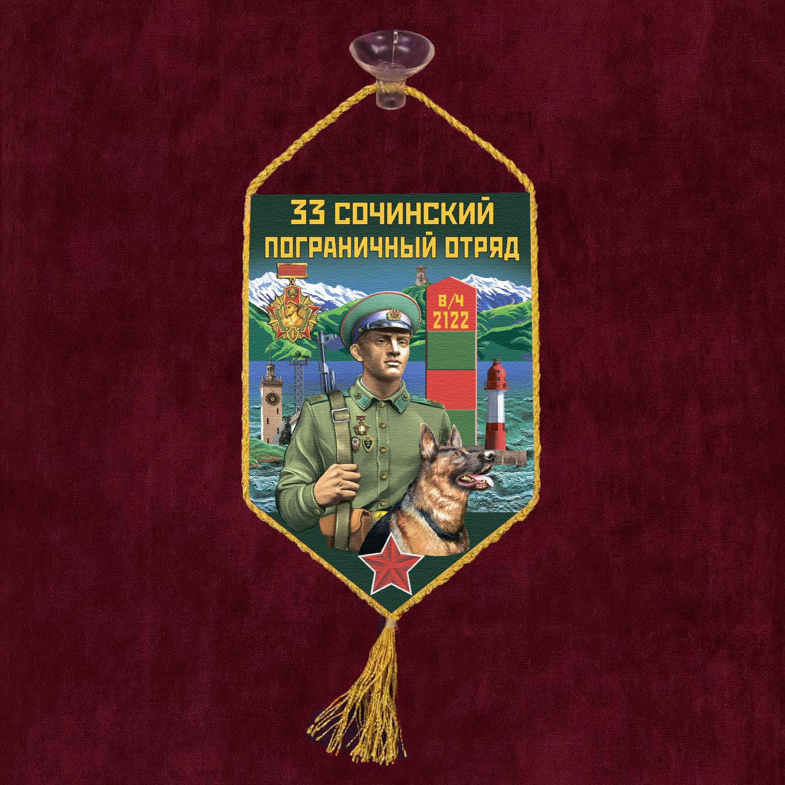 """Автомобильный вымпел """"33 Сочинский пограничный отряд"""""""