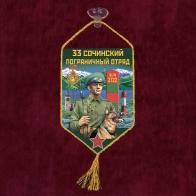 Автомобильный вымпел 33 Сочинский пограничный отряд
