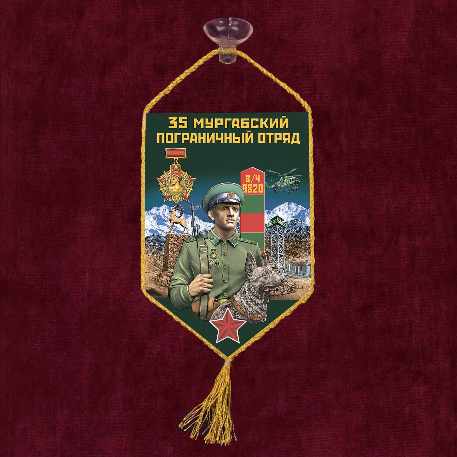 """Автомобильный вымпел """"35 Мургабский пограничный отряд"""""""