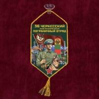 Автомобильный вымпел 36 Черкесский пограничный отряд