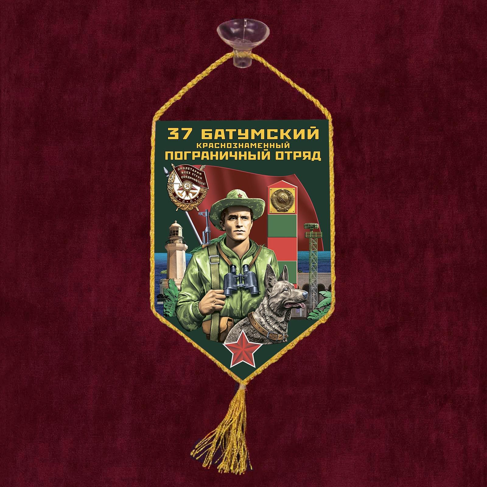 """Автомобильный вымпел """"37 Батумский пограничный отряд"""""""