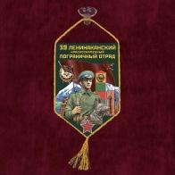 Автомобильный вымпел 39 Ленинаканский пограничный отряд
