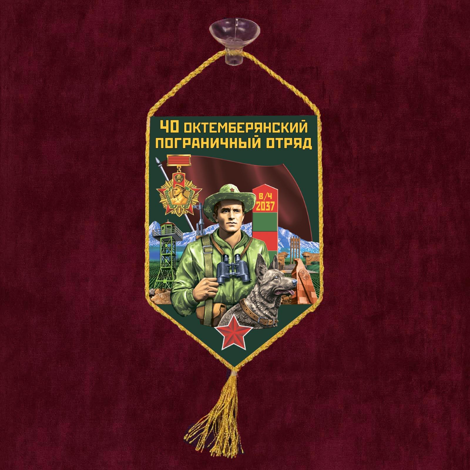 """Автомобильный вымпел """"40 Октемберянский пограничный отряд"""""""