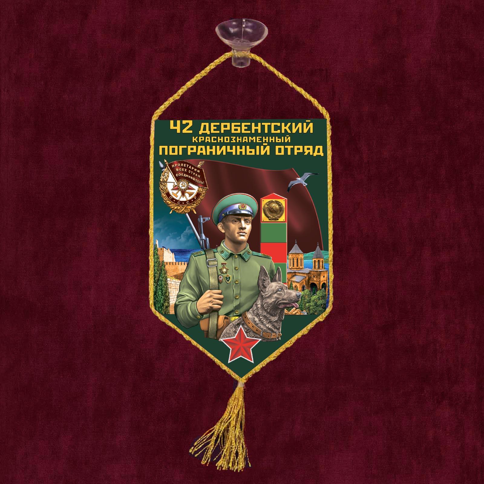"""Автомобильный вымпел """"42 Дербентский пограничный отряд"""""""