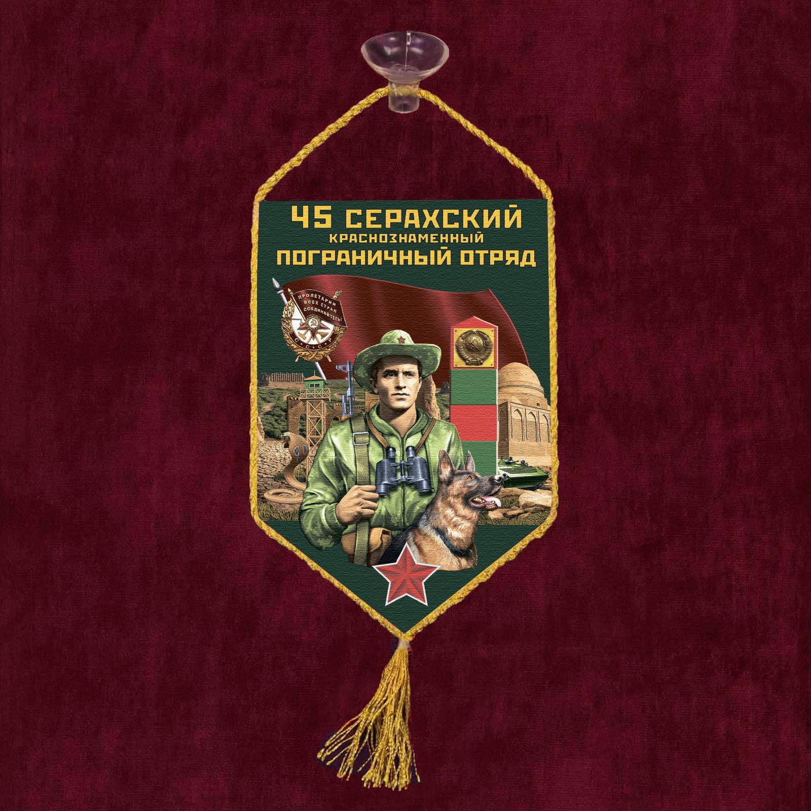 """Автомобильный вымпел """"45 Серахский пограничный отряд"""""""