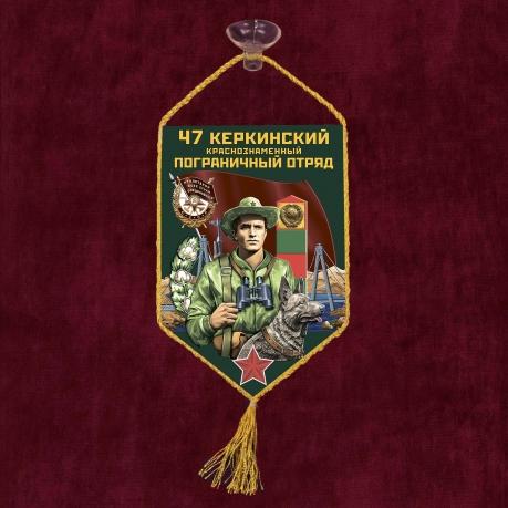 Автомобильный вымпел 47 Керкинский пограничный отряд