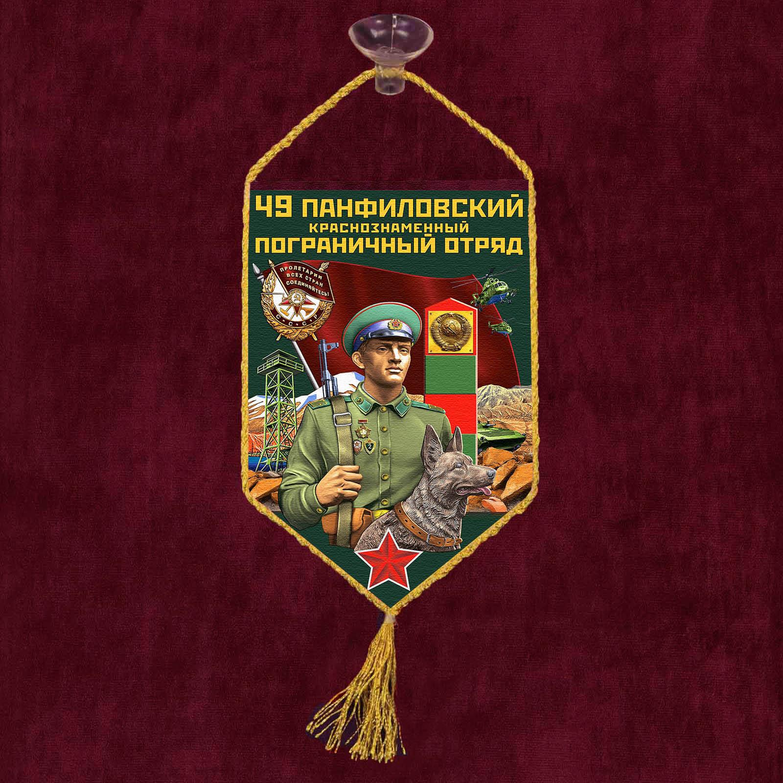 """Автомобильный вымпел """"49 Панфиловский пограничный отряд"""""""
