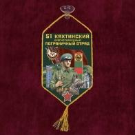 Автомобильный вымпел 51 Кяхтинский пограничный отряд