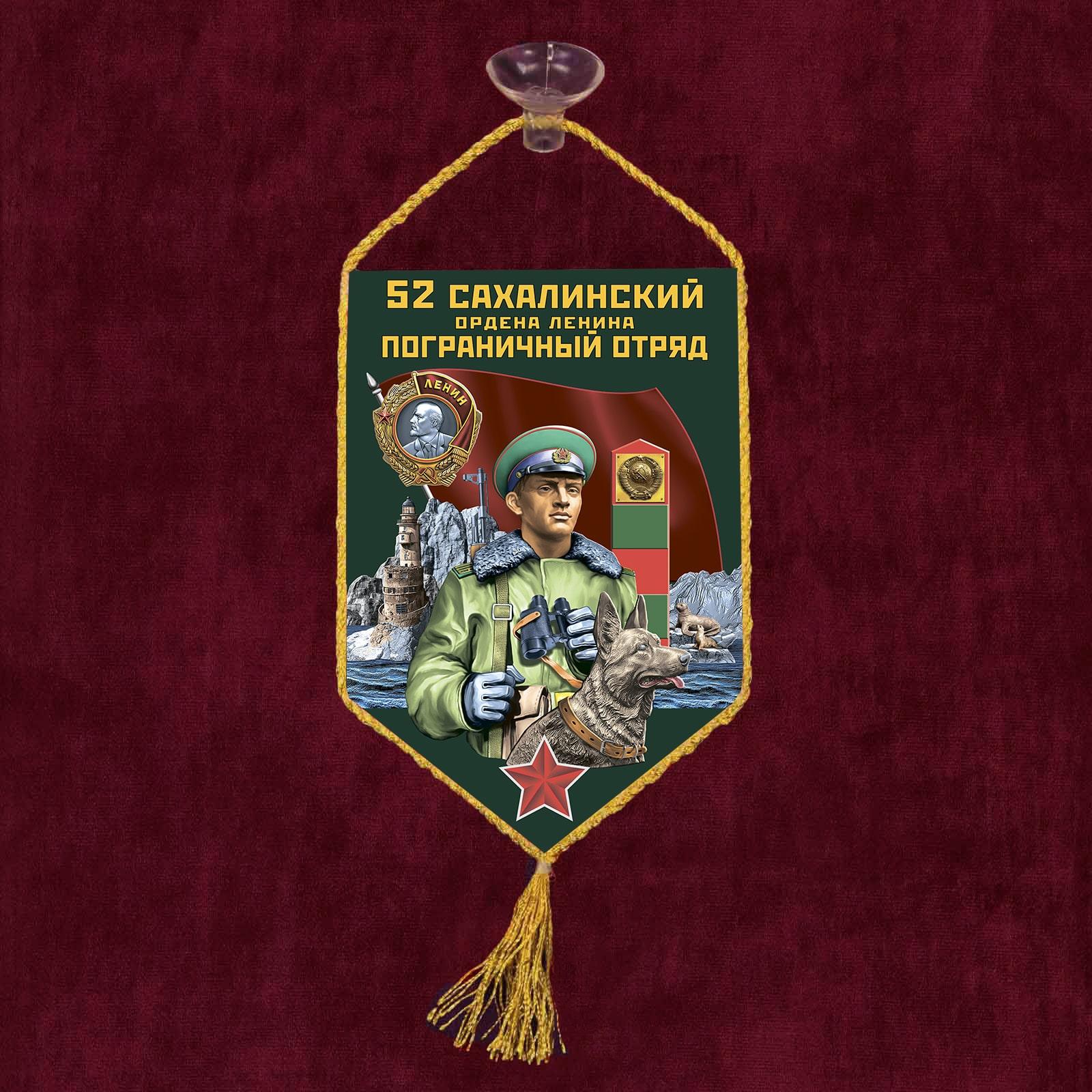 Автомобильный вымпел 52 Сахалинский пограничный отряд
