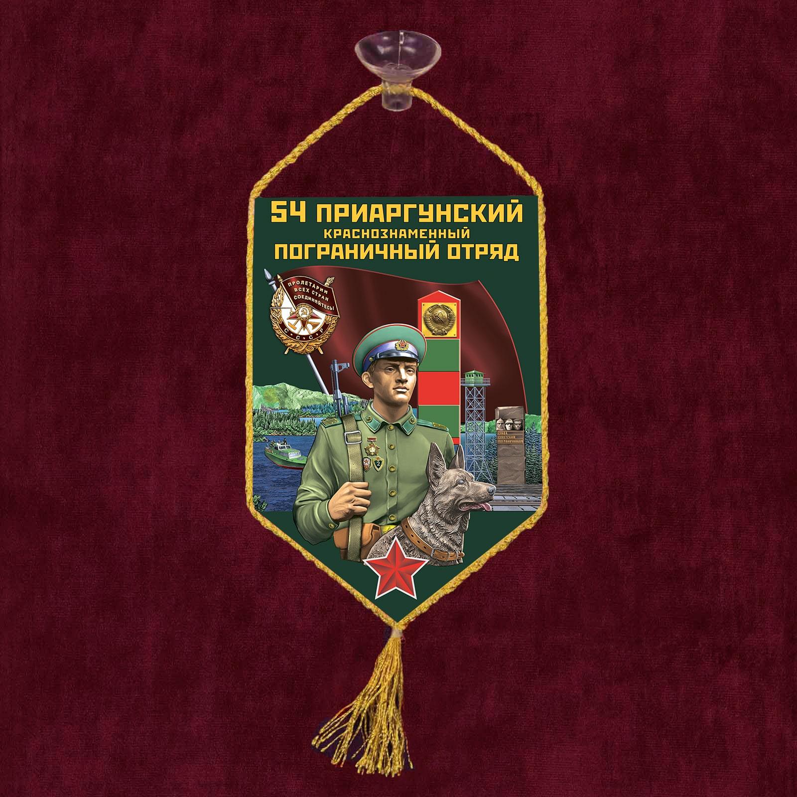 """Автомобильный вымпел """"54 Приаргунский пограничный отряд"""""""