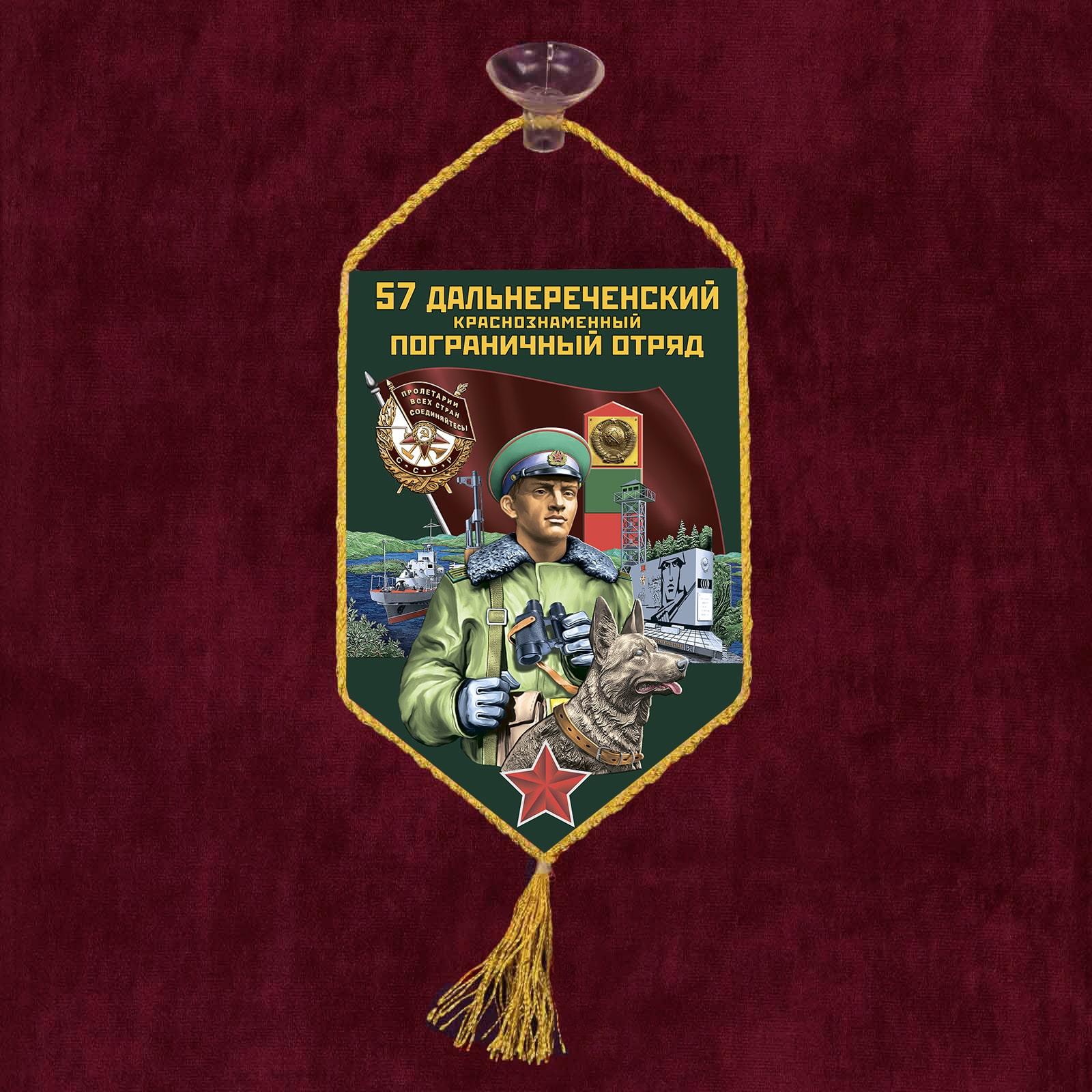 """Автомобильный вымпел """"57 Дальнереченский пограничный отряд"""""""