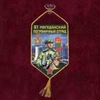 """Автомобильный вымпел """"61 Магаданский пограничный отряд"""""""
