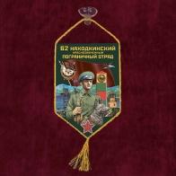 """Автомобильный вымпел """"62 Находкинский пограничный отряд"""""""