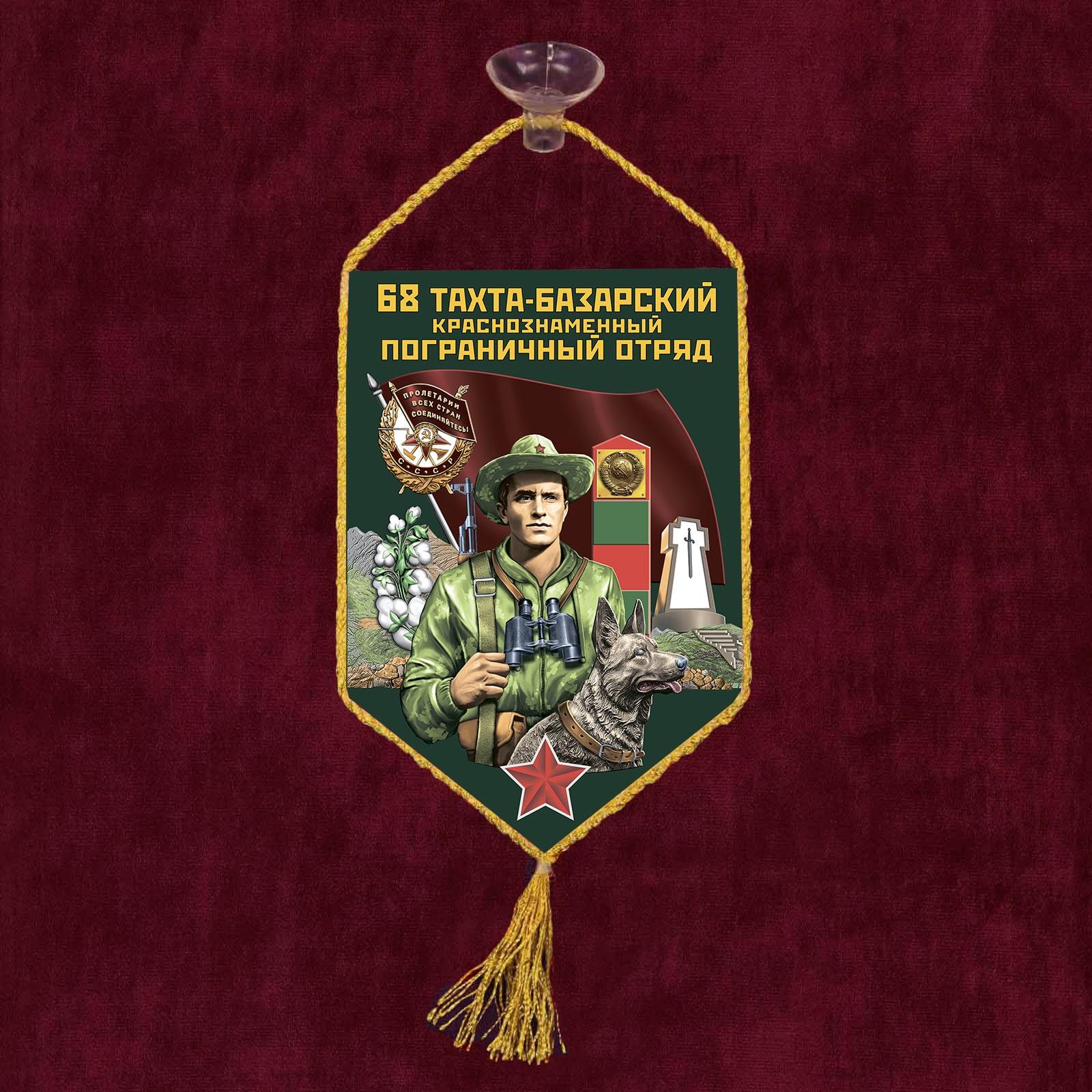 """Автомобильный вымпел """"68 Тахта-Базарского пограничного отряда"""""""