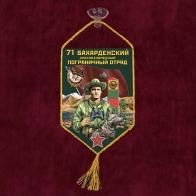 """Автомобильный вымпел """"71 Бахарденский пограничный отряд"""""""