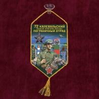 Автомобильный вымпел 72 Калевальский пограничный отряд