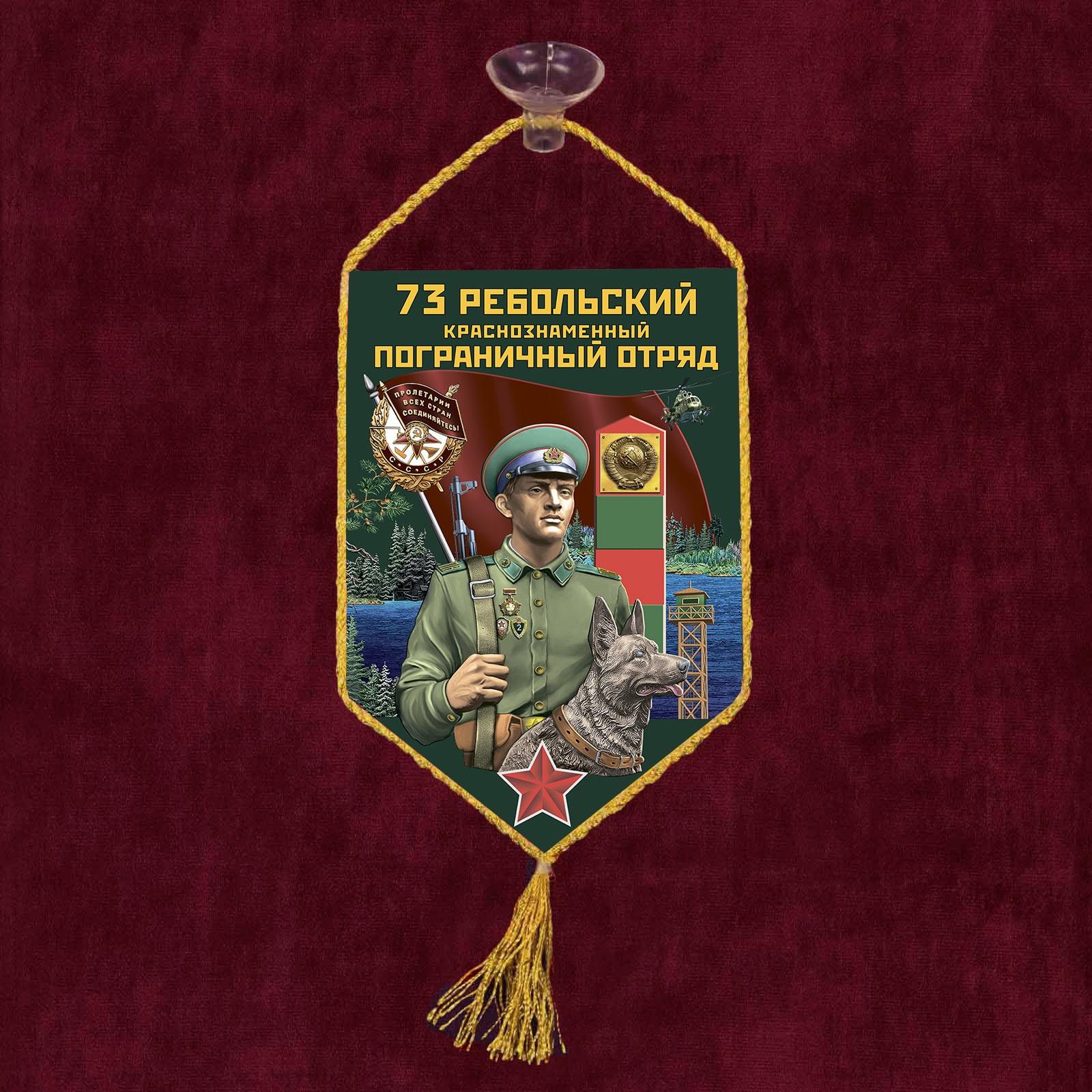 """Автомобильный вымпел """"73 Ребольский пограничный отряд"""""""